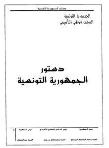 VOX.Constitution_Tunisienne_2014.pdf